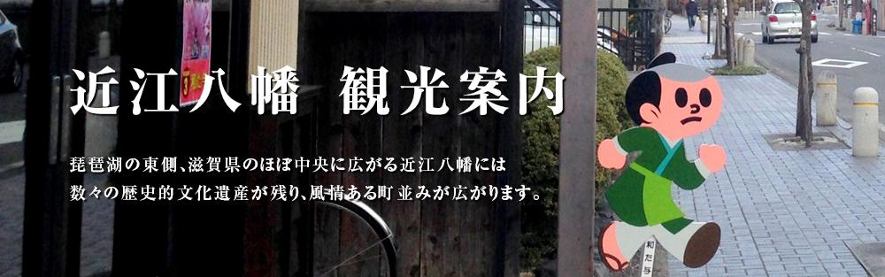 近江八幡 観光案内